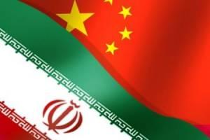 تهران- پکن؛ حرکت در مسیر مشارکت راهبردی