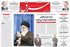 مطبوعات ایران در سوم بهمن 94