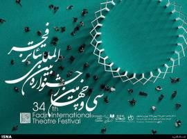 «صندلیها»ی خاص در جشنوارهی تئاتر فجر